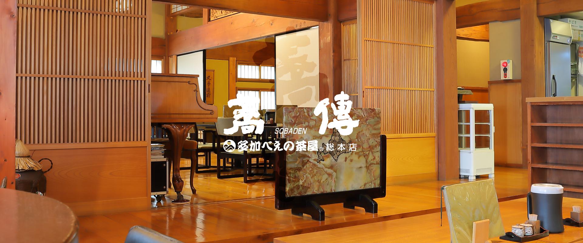 蕎傳多加べえの茶屋総本店